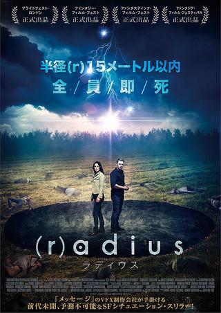 「(r)adius ラディウス」のポスター/チラシ/フライヤー