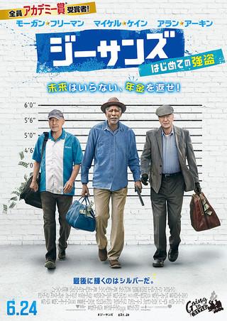 「ジーサンズ はじめての強盗」のポスター/チラシ/フライヤー