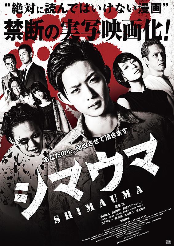 「シマウマ」のポスター/チラシ/フライヤー