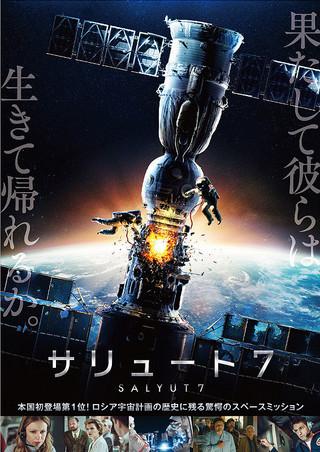「サリュート7」のポスター/チラシ/フライヤー