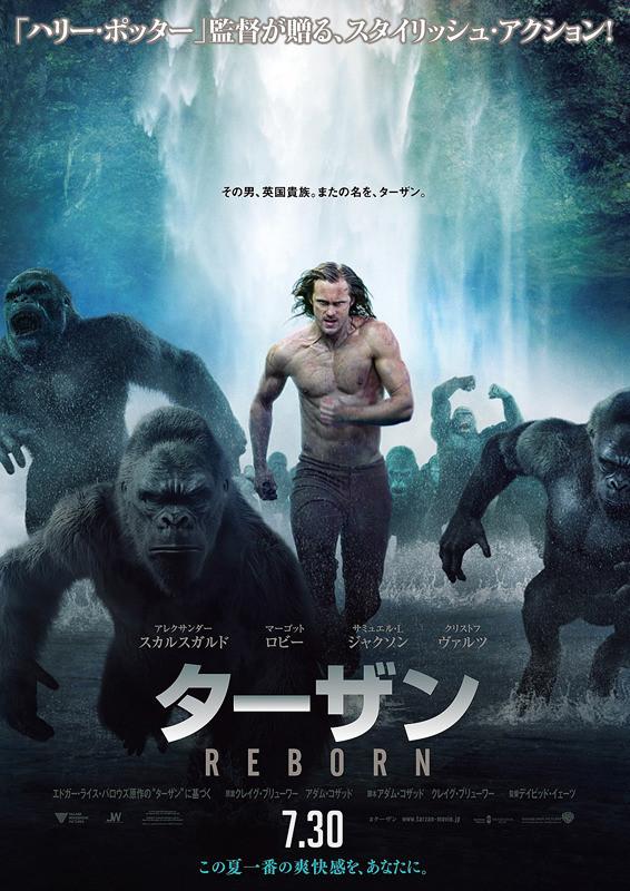 「ターザン:REBORN」のポスター/チラシ/フライヤー