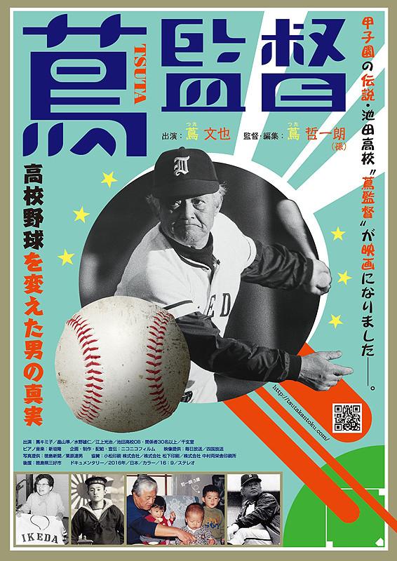 「蔦監督 高校野球を変えた男の真実」のポスター/チラシ/フライヤー