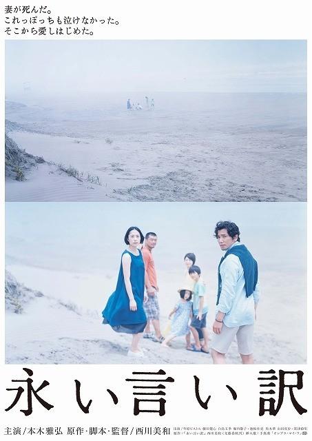 「永い言い訳」のポスター/チラシ/フライヤー