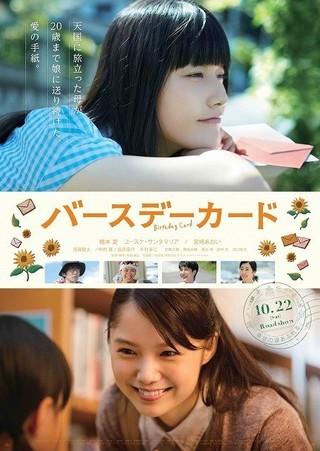 「バースデーカード」のポスター/チラシ/フライヤー