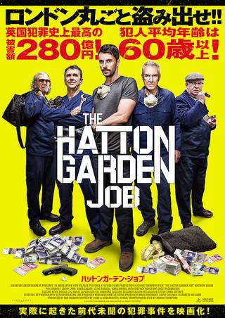 「ハットンガーデン・ジョブ」のポスター/チラシ/フライヤー