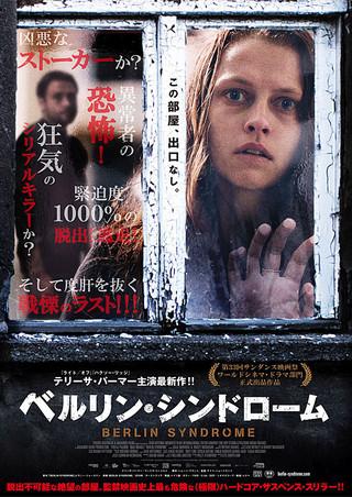 「ベルリン・シンドローム」のポスター/チラシ/フライヤー
