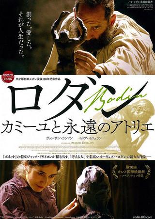 「ロダン カミーユと永遠のアトリエ」のポスター/チラシ/フライヤー