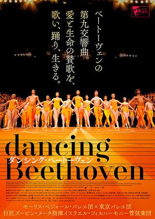 「ダンシング・ベートーヴェン」のポスター/チラシ/フライヤー