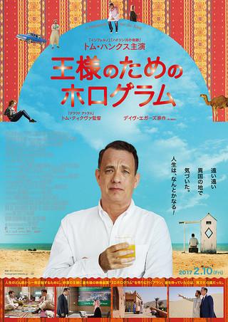 「王様のためのホログラム」のポスター/チラシ/フライヤー