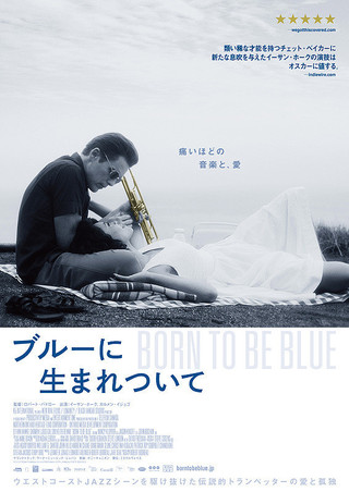 「ブルーに生まれついて」のポスター/チラシ/フライヤー
