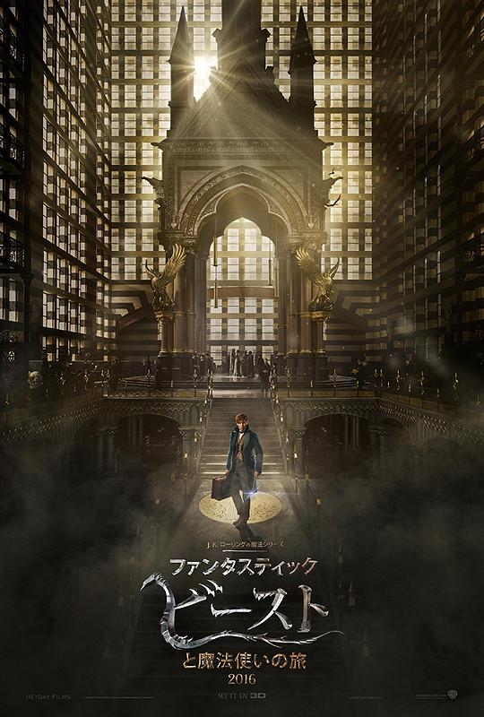 「ファンタスティック・ビーストと魔法使いの旅」のポスター/チラシ/フライヤー