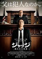 「ジャッジ 裁かれる判事」のポスター/チラシ/フライヤー