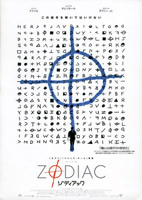 「ゾディアック」のポスター/チラシ/フライヤー