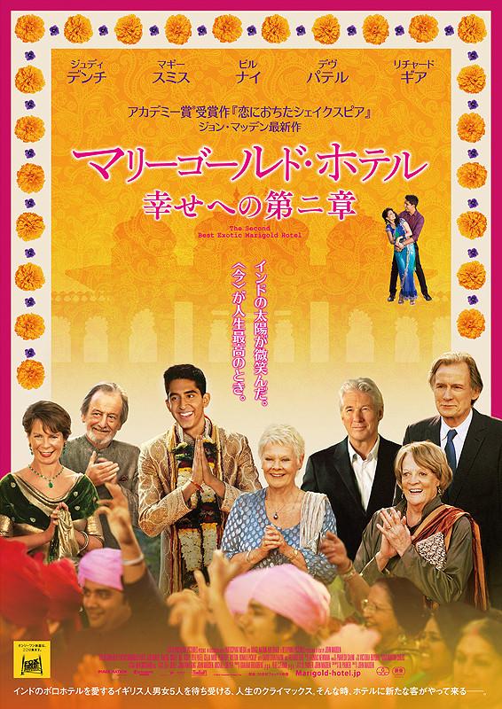「マリーゴールド・ホテル 幸せへの第二章」のポスター/チラシ/フライヤー