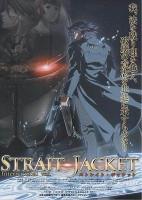 「STRAIT JACKET ストレイト・ジャケット International ver.」のポスター/チラシ/フライヤー