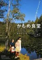 「かもめ食堂」のポスター/チラシ/フライヤー