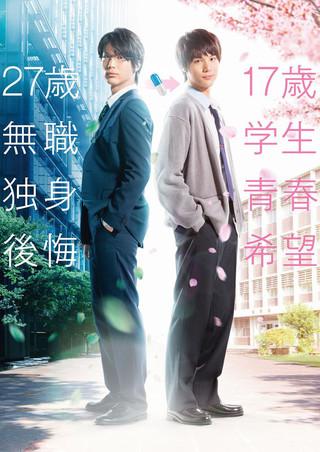 「ReLIFE リライフ」のポスター/チラシ/フライヤー