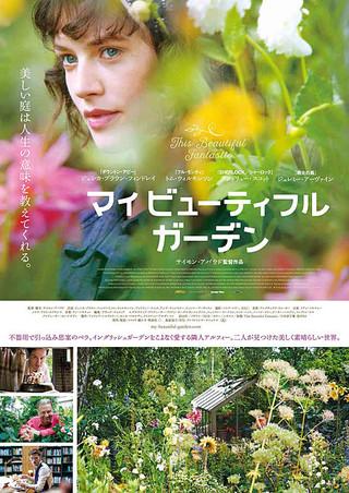 「マイ ビューティフル ガーデン」のポスター/チラシ/フライヤー