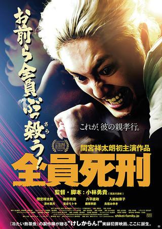 「全員死刑」のポスター/チラシ/フライヤー