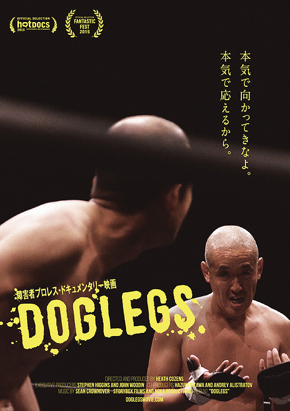 「DOGLEGS」のポスター/チラシ/フライヤー