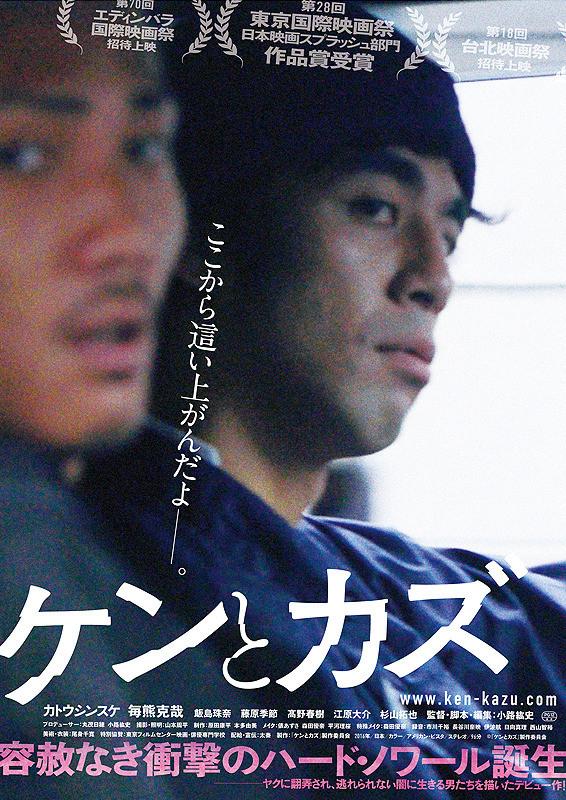 「ケンとカズ」のポスター/チラシ/フライヤー