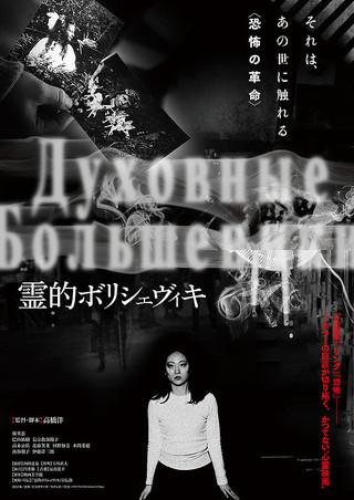 「霊的ボリシェヴィキ」のポスター/チラシ/フライヤー