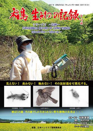 「福島 生きものの記録 シリーズ5 追跡」のポスター/チラシ/フライヤー