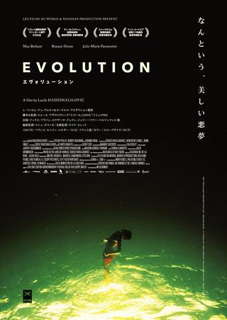 「エヴォリューション」のポスター/チラシ/フライヤー