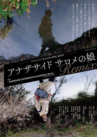 「アナザサイド サロメの娘 remix」のポスター/チラシ/フライヤー