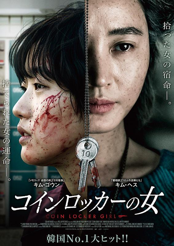 「コインロッカーの女」のポスター/チラシ/フライヤー