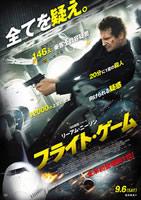 「フライト・ゲーム」のポスター/チラシ/フライヤー