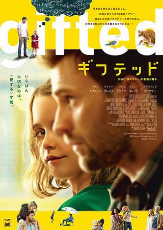 「gifted ギフテッド」のポスター/チラシ/フライヤー