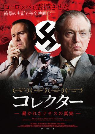 「コレクター 暴かれたナチスの真実」のポスター/チラシ/フライヤー