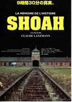 「SHOAH ショア」のポスター/チラシ/フライヤー