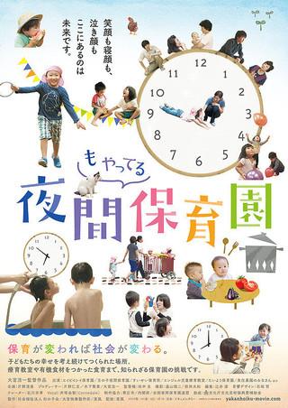 「夜間もやってる保育園」のポスター/チラシ/フライヤー