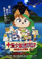 「十五少年漂流記 海賊島DE!大冒険」のポスター/チラシ/フライヤー