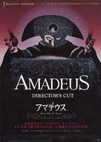 「アマデウス ディレクターズ・カット」のポスター/チラシ/フライヤー