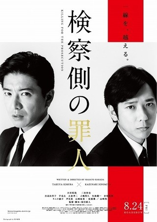 「検察側の罪人」のポスター/チラシ/フライヤー