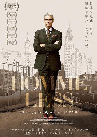 「ホームレス ニューヨークと寝た男」のポスター/チラシ/フライヤー