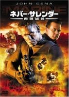 「ネバー・サレンダー 肉弾凶器」のポスター/チラシ/フライヤー