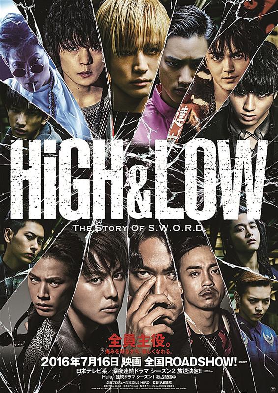 「HiGH&LOW THE MOVIE」のポスター/チラシ/フライヤー
