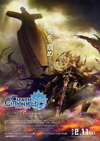 「チェインクロニクル ヘクセイタスの閃 第3章」のポスター/チラシ/フライヤー