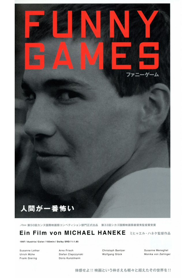 「ファニーゲーム」のポスター/チラシ/フライヤー