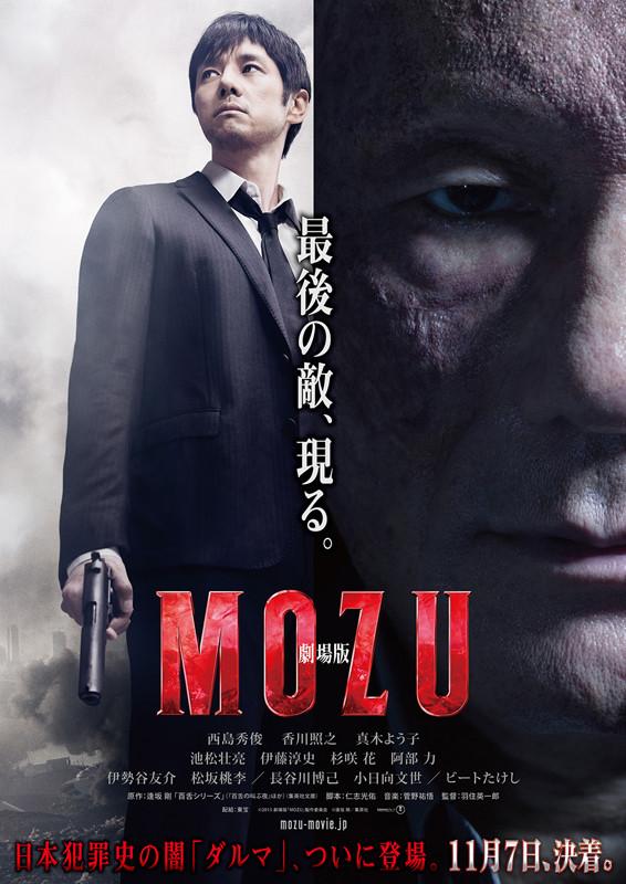 「劇場版 MOZU」のポスター/チラシ/フライヤー