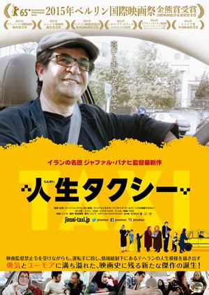 「人生タクシー」のポスター/チラシ/フライヤー
