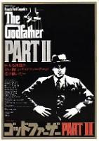 「ゴッドファーザーPARTII」のポスター/チラシ/フライヤー