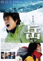 「岳 ガク」のポスター/チラシ/フライヤー