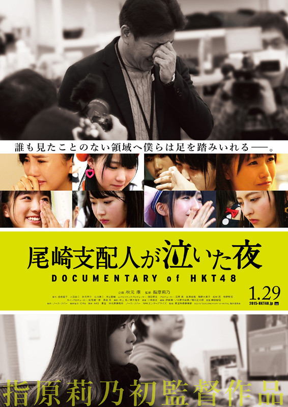 「尾崎支配人が泣いた夜 DOCUMENTARY of HKT48」のポスター/チラシ/フライヤー