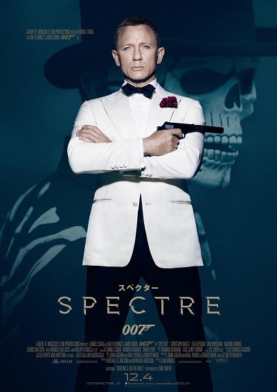 「007 スペクター」のポスター/チラシ/フライヤー