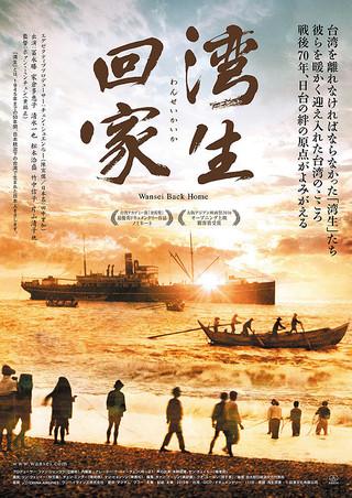 「湾生回家」のポスター/チラシ/フライヤー